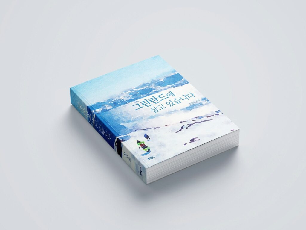 Book about Greenland in the Korean language