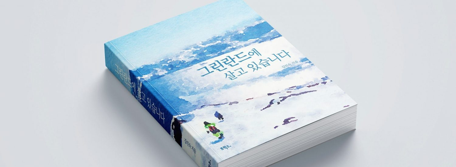 I published a book and held a Greenlandic photo exhibition! - Guide to Greenland3